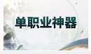 中变传奇私服网站新开网
