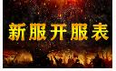 轩辕传奇私服发布网
