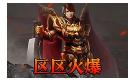 火龙传奇官网