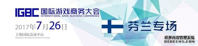 国际游戏商务大会芬兰专场 一对一商务洽谈预约开启