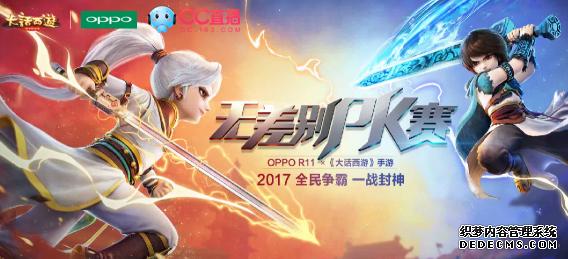 CC直播进击PK之王 大话西游手游无差别PK淘汰赛落幕