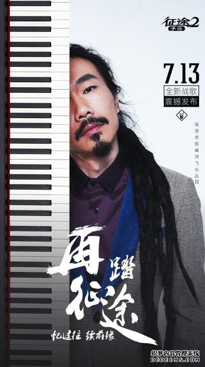 奇葩辩手臧鸿飞新歌发布在即 热血唱腔挑战张杰原版