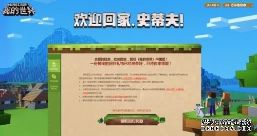 欢迎回家 我的世界中国版为玩家发放专属回归奖励