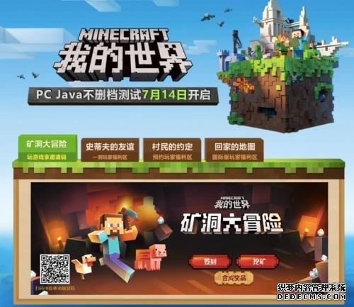 《我的世界》中国版PC Java版不删档测试今日开启