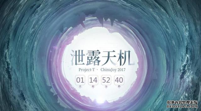 蜗牛牵手欢瑞发布全新概念海报 28日10:00泄露天机