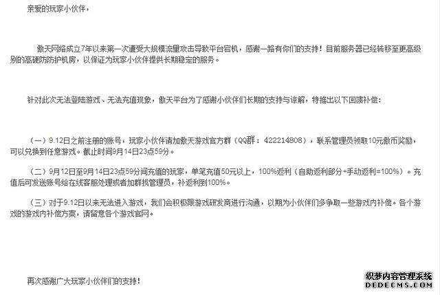 知名页游平台傲天因ddos流量攻击宕机24小时