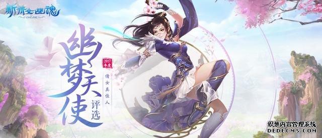 寻找真佳人 新倩女幽魂2017幽梦天使评选开启