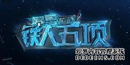 暴雪游戏铁人五项10月25日震撼播出