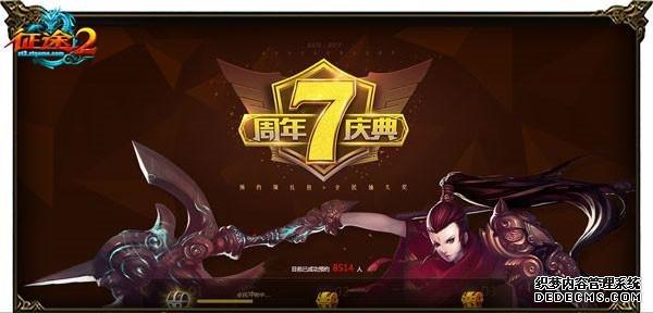 《征途2》7周年庆典  30重活动开启全民大联欢!