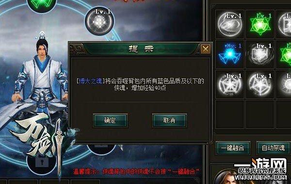 洪七公带你闯江湖 揭秘《万剑》侠魂玩法
