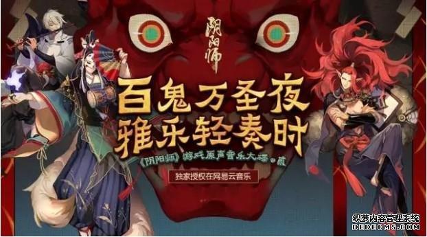 万圣将启 雅乐轻奏阴阳师游戏原声音乐第二辑上线