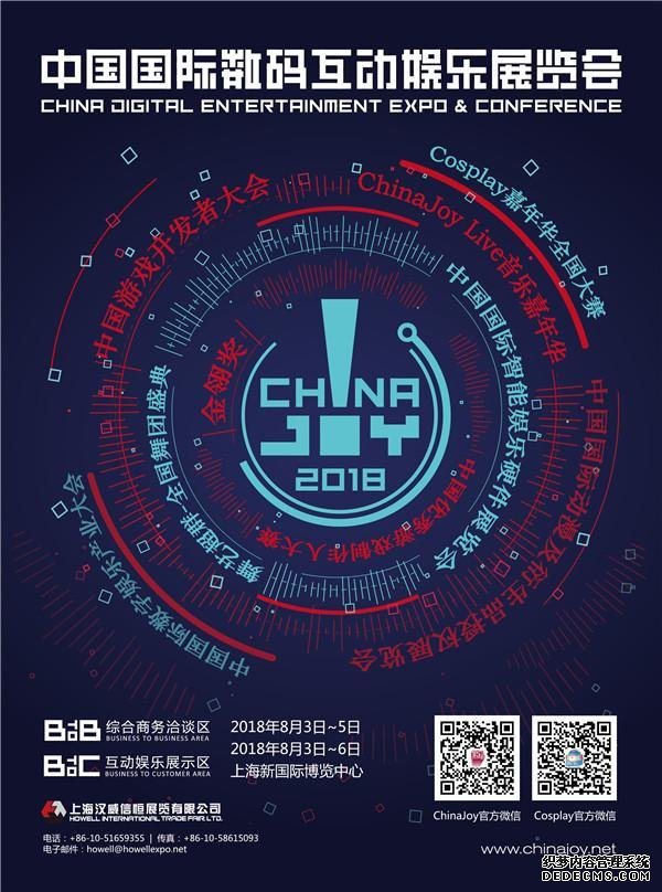 2018 ChinaJoy指定经纪公司招标工作开始