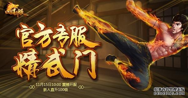 """《口袋征服》全新资料片""""功夫之王""""今日上线!"""