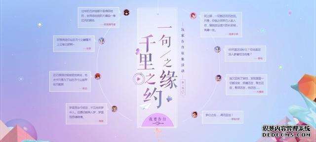 梦幻西游2017嘉年华征集活动 走心告白等你说