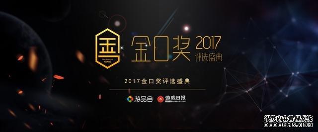 详解金口奖2017:回归游戏本身 关注行业驱动力