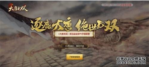 《大唐无双》第五届全民PK争霸联赛开战