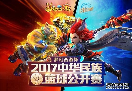 好手林立 梦幻西游联手2017中华民族篮球公开赛精彩