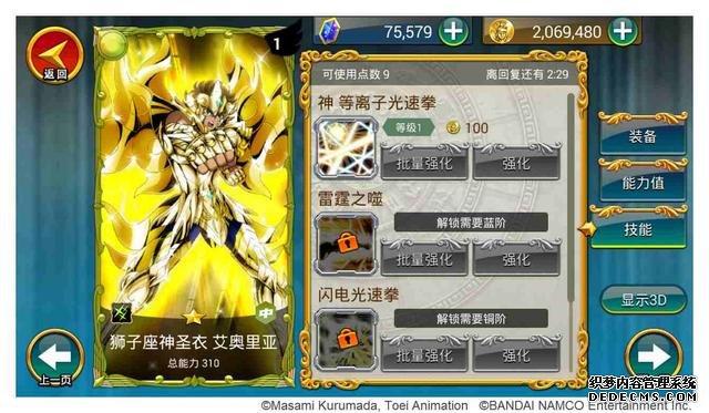 《圣斗士星矢-小宇宙幻想传》黄金圣斗士收集指南