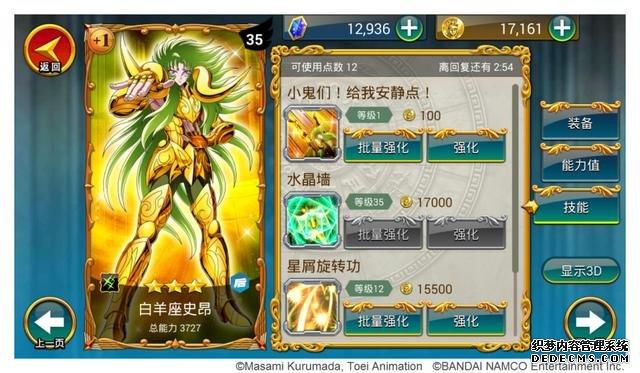 《圣斗士星矢-小宇宙幻想传》 全新黄金圣斗士登场