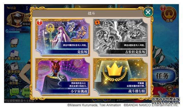 《圣斗士星矢-小宇宙幻想传》小宇宙挑战教程