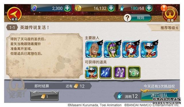 《圣斗士星矢-小宇宙幻想传》圣域任务全指南