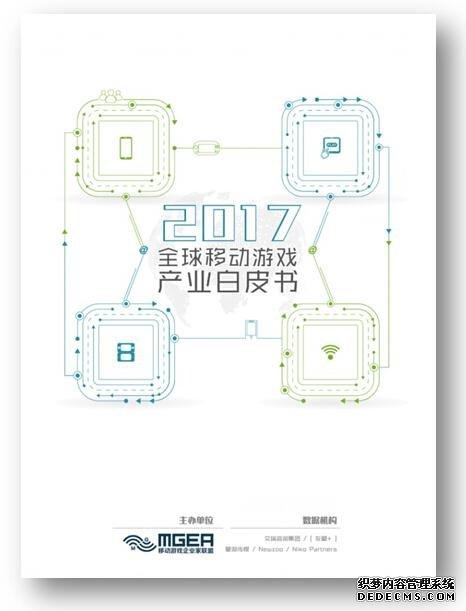 《2017全球移动游戏产业白皮书》即将震撼发布!