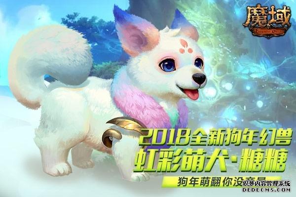《魔域》全新稀有狗年兽原画首曝 它这次为忠诚而来