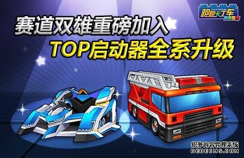 TOP系列启动器升级跑跑卡丁车限量纪念活动即将开启