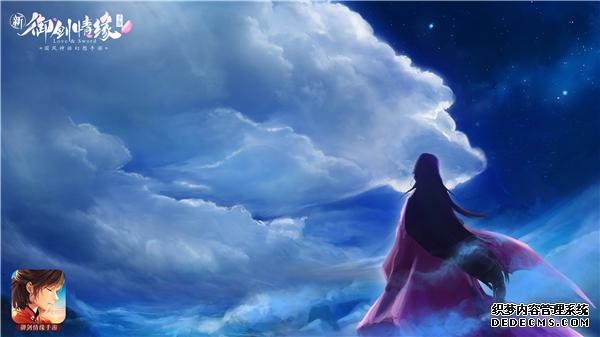 焕然一新! 新《御剑情缘》新世界如梦似幻
