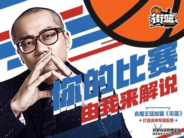 《街篮》总决赛明日开战 全球八大战队汇聚北京
