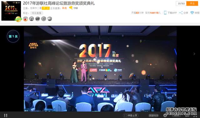 2017游联社高峰论坛暨游鼎奖颁奖典礼圆满召开