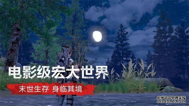 网易生存MMO手游《明日之后》开测确定