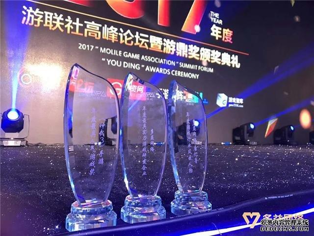 多益网络勇夺2017游鼎奖三项桂冠