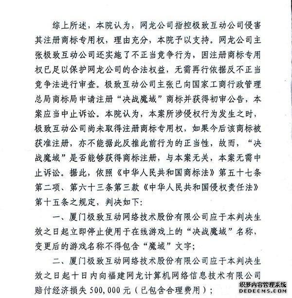 《魔域》重拳维权胜诉 严打盗版因零容忍