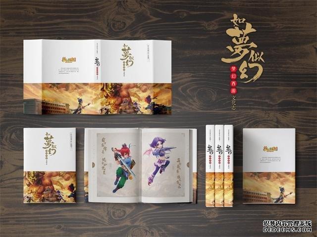 筑梦同行 梦幻西游文化志展示专题唯美上线