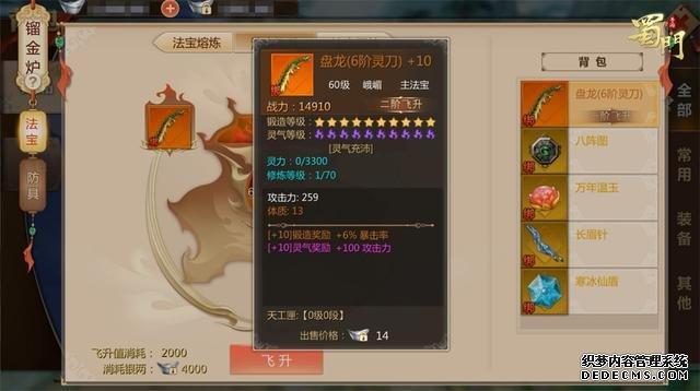 暗金飞升 《蜀门手游》全新装备升级玩法更新在即