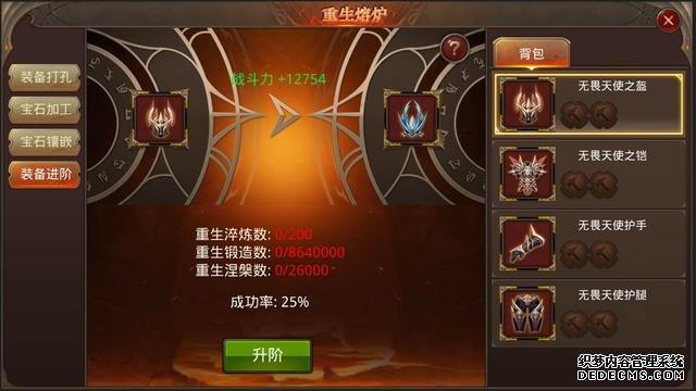神兵觉醒《全民奇迹》7.0装备重生携手勇士再战世界