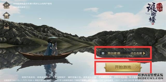 《琅琊榜:风起长林》开启角色预创建