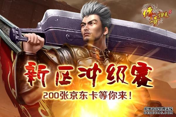 六职业回归 《传奇归来》经典新区今日火爆开放!