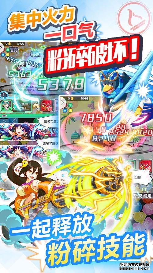 日本人气手游《粉碎狂热》正式公测 玩法抢先看!