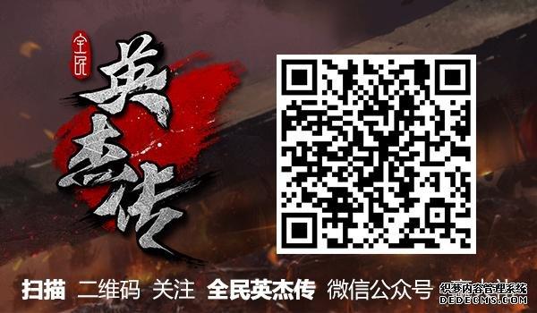 奇门阵法!《全民英杰传》首部资料片登场!