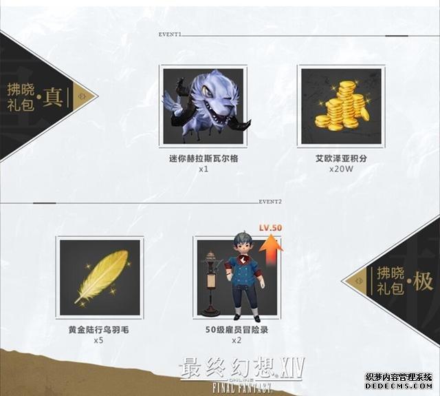 《最终幻想14》携手平安银行 推出主题系列信用卡