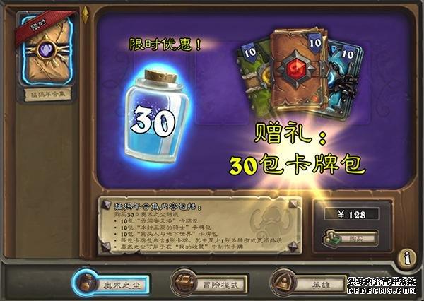 《炉石传说》重磅活动 最高赢取3000包卡牌包!