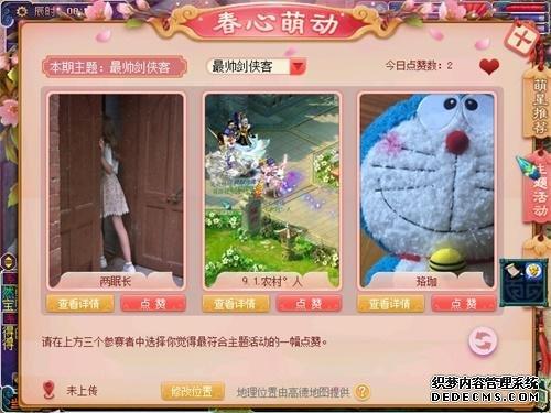 梦幻西游第三届春心萌动主题活动今日开启