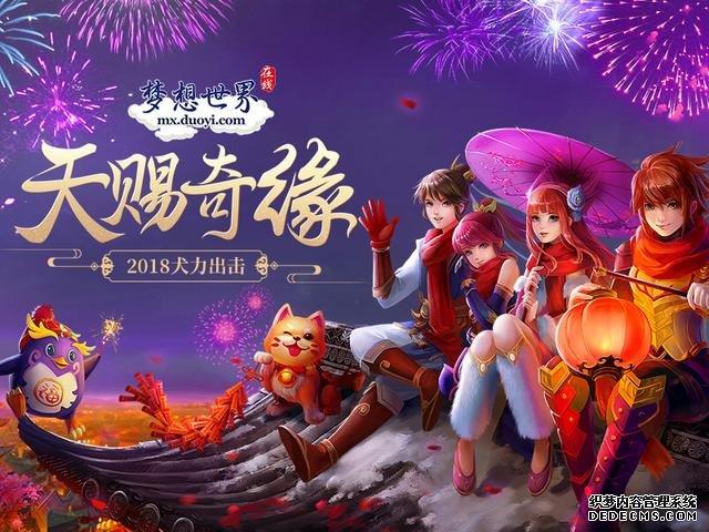 百万英雄年度评选 《梦想世界》春节活动抢先看