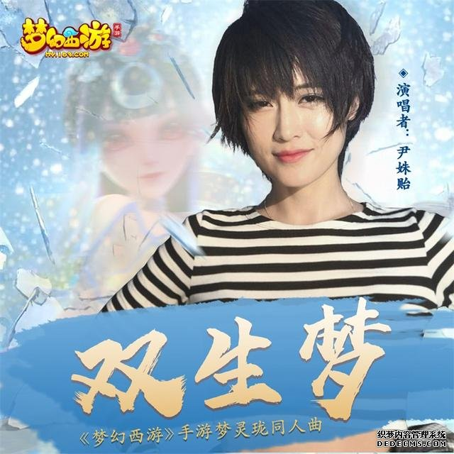 尹姝仪新歌为《梦幻西游》手游梦玲珑打CALL