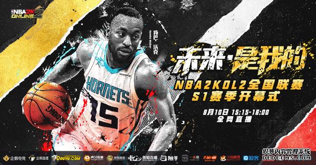 NBA球星肯巴·沃克现身,NBA2KOL2全国联赛正式开启