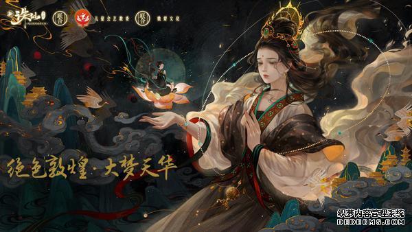 从传统文化汲取灵感 完美世界游戏引领行业趋势